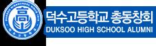 덕수고등학교 총동창회